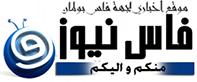 جريدة فاس نيوز